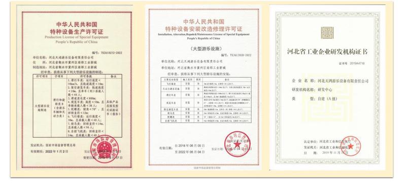 4资质证书2.jpg